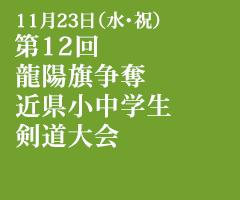 1019_ryuyo