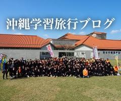 沖縄学習旅行ブログ