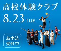 240_taiken_club