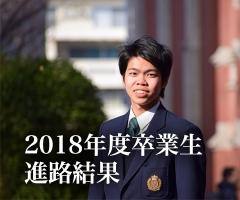 2018年度卒業生進路結果