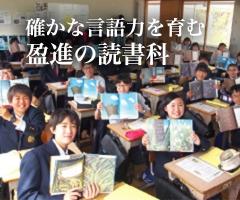 確かな言語力を育む盈進の読書科