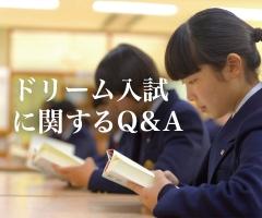 ドリーム入試に関するQ&A