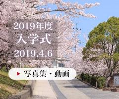 2019年度入学式 2019.4.6 写真集・動画