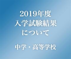 2019年度入学試験結果について