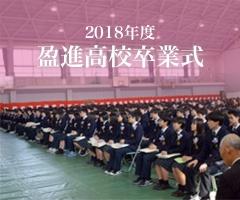 2018年度盈進高校卒業式