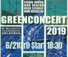 EISHIN GREEN CONCERT 2019 6/21(fri) 18:30 Start