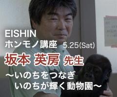 EISHIN ホンモノ講座 5月25日(土) 坂本英房先生
