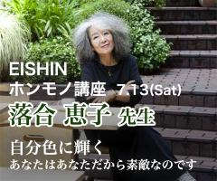 Eishinホンモノ講座 7.13 Sat 落合恵子先生 「自分色に輝く あなたはあなただから素敵なのです」