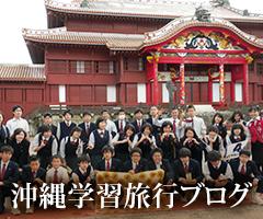 okinawa_blog