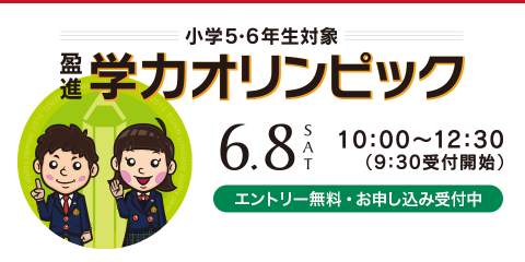 小学5・6年生対象 盈進学力オリンピック 6月8日(土)9:30〜