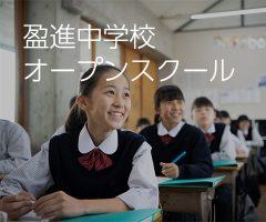 盈進中学校オープンスクール