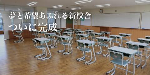 夢と希望あふれる新校舎 ついに完成