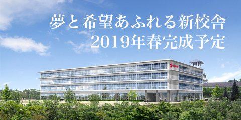 2019年春新校舎完成