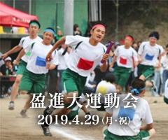 盈進大運動会 2019.4.29(月・祝)