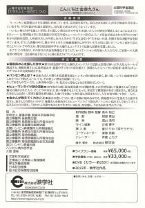 泉稀映画表1