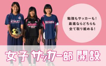 バナー_soccer