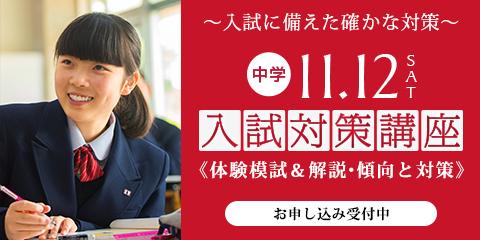 161112_taisaku