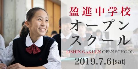 盈進中学校オープンスクール 2019.7.6(sat)