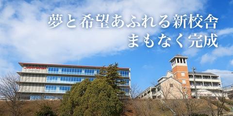 夢と希望あふれる新校舎 まもなく完成