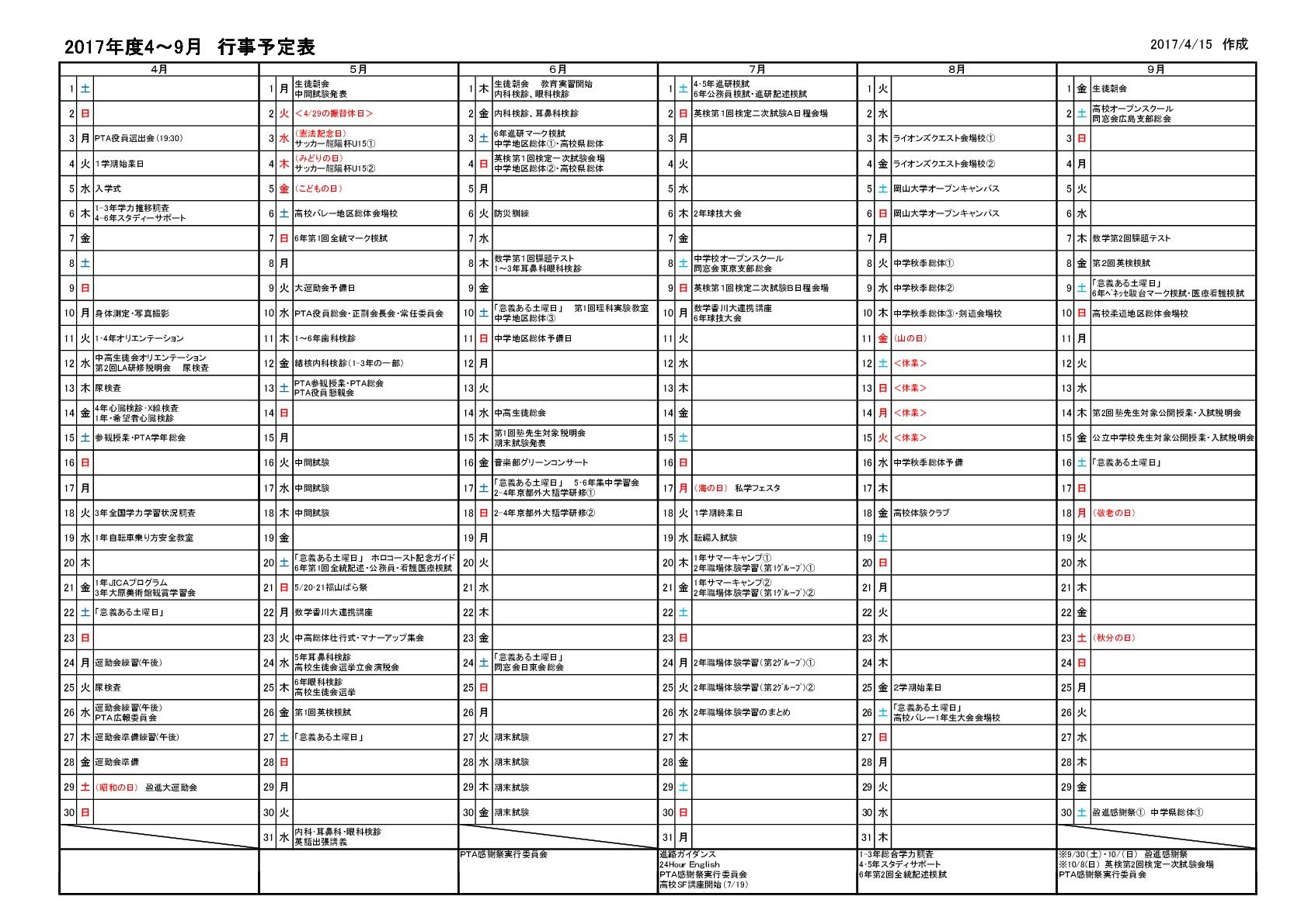 170415行事予定表【改】