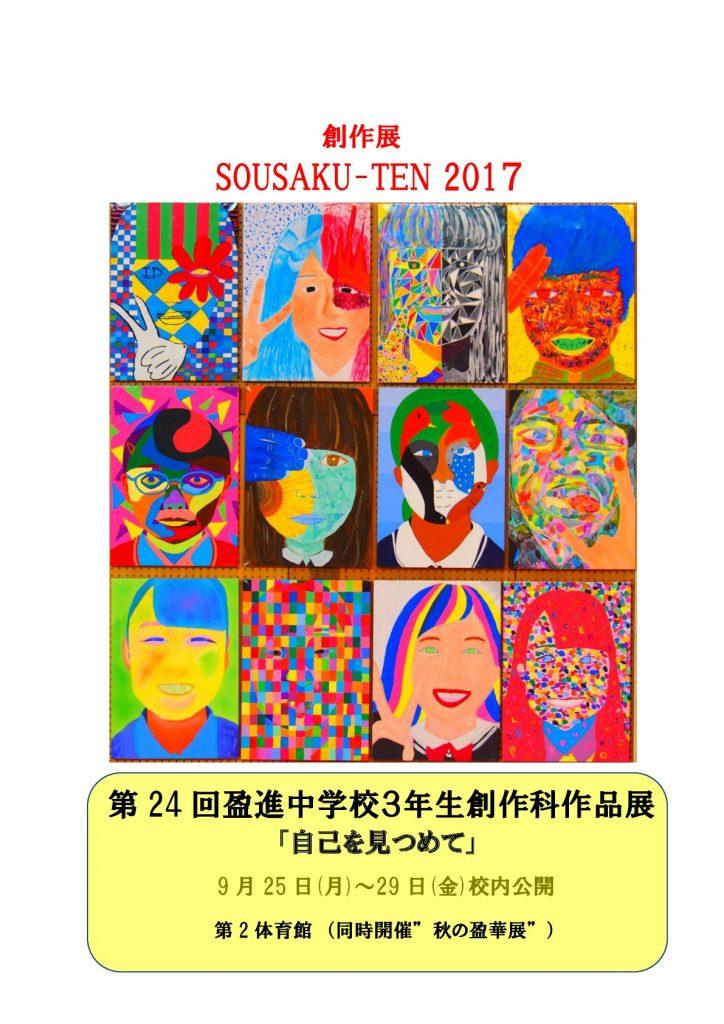 第24回創作展ポスター-001