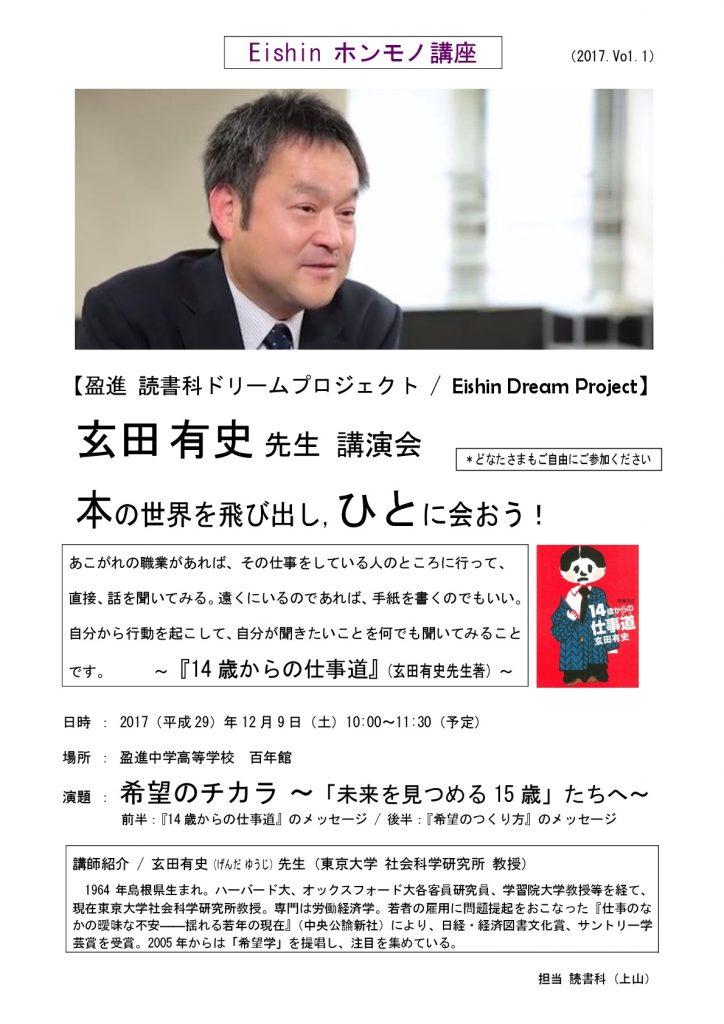 170911 ホンモノ講座 12月(玄田先生)-001