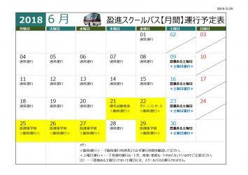 calendar_2018.6-001