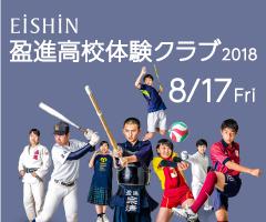 盈進高校体験クラブ2018