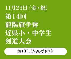 11月23日(金・祝) 第14回 龍陽旗争奪近県小学生・中学生剣道大会