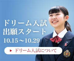 ドリーム入試出願スタート 10.15〜10.29 ドリーム入試について