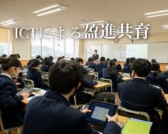 ICTによる盈進共育