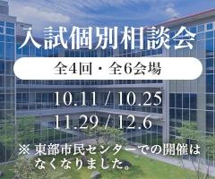 各地区入試説明会 全4回・全6会場 10.11 / 10.25 / 11.29 / 12.6 ※東部市民センターでの開催はなくなりました