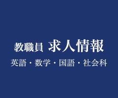 教職員求人情報 英語・数学・国語・社会科