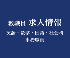 教職員求人情報 英語・数学・国語・社会科・事務職員