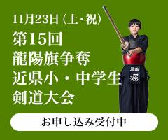 11月23日(土・祝) 第15回龍陽旗争奪近県小・中学生剣道大会 お申し込み受付中