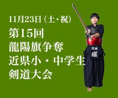 11月23日(土・祝) 第15回龍陽旗争奪近県小・中学生剣道大会