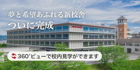 夢と希望あふれる新校舎 ついに完成 360°ビューで校内見学ができます