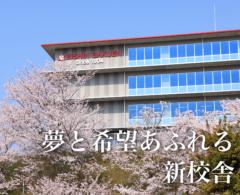 夢と希望あふれる新校舎