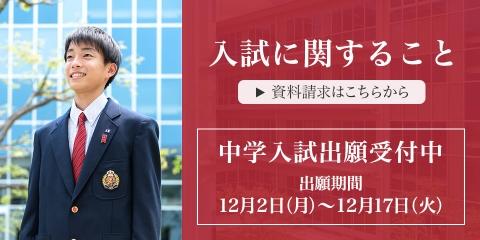 入試に関すること 資料請求はこちらから 中学入試出願受付中 出願期間 12月2日(月)〜12月17日(火)