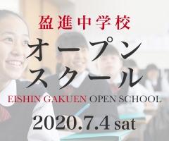 盈進中学校オープンスクール 2020.7.6 Sat