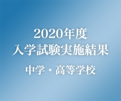 2020年度入学試験実施結果 中学・高等学校