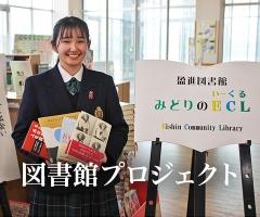 図書館プロジェクト