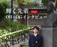 輝く先輩 OB・OGインタビュー