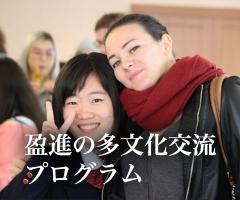 盈進の多文化交流プログラム