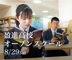 盈進高校オープンスクール 8/29 Sat