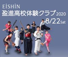EISHIN 高校体験クラブ2020 8/22 Sat