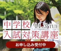 中学校入試対策講座 11.3 tue 申し込み受付中