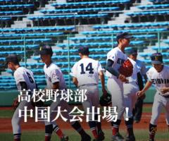 高校野球部中国大会出場!
