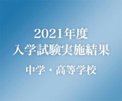2021年度入学試験実施結果 中学・高等学校