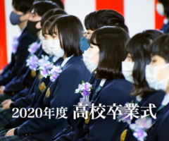 2020年度高校卒業式